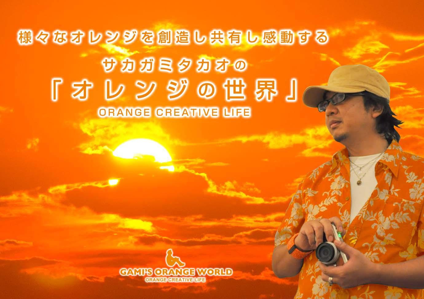 サカガミタカオのオレンジの世界