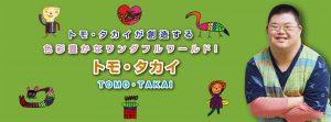 tomo-takai(高井知之)